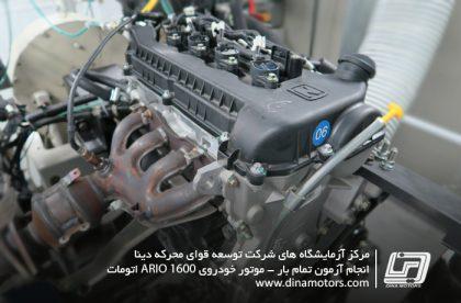 ARIO-1600